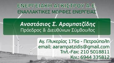 Εκτυπώσεις - Φωτοτυπίες - Γραφιστικά | Copyshop2.gr - Πετρούπολη | Ενεργειακή Αγκίστρου Α.Ε.