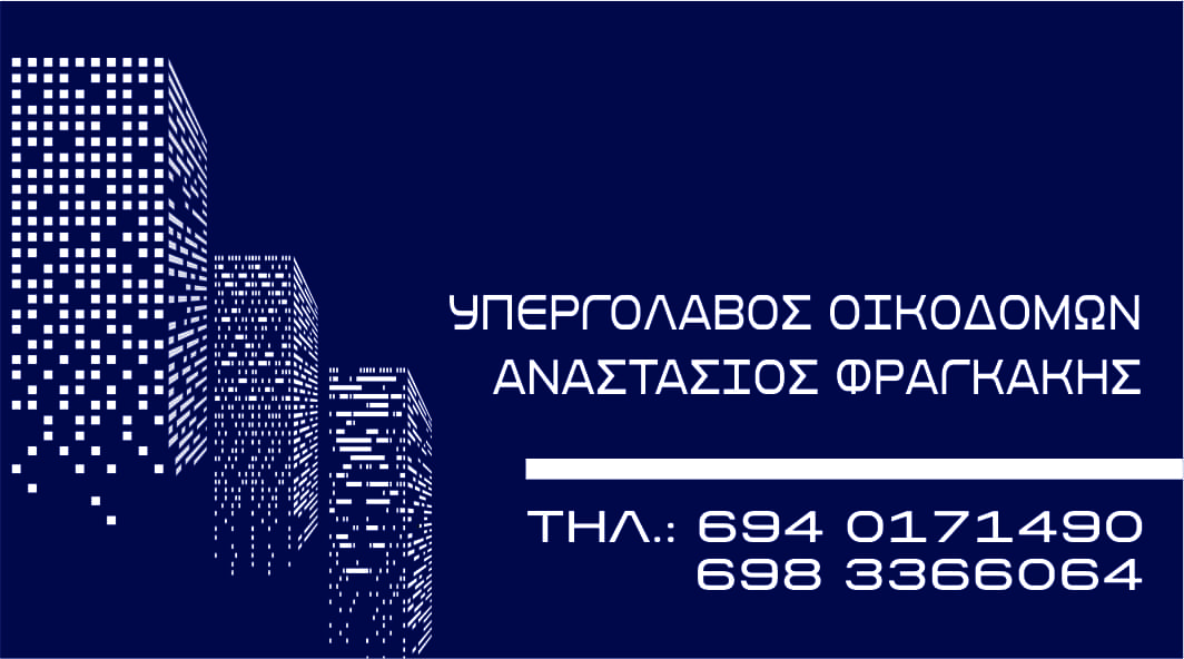 Εκτυπώσεις - Φωτοτυπίες - Γραφιστικά | Copyshop2.gr - Πετρούπολη | Αναστάσιος Φραγκάκης