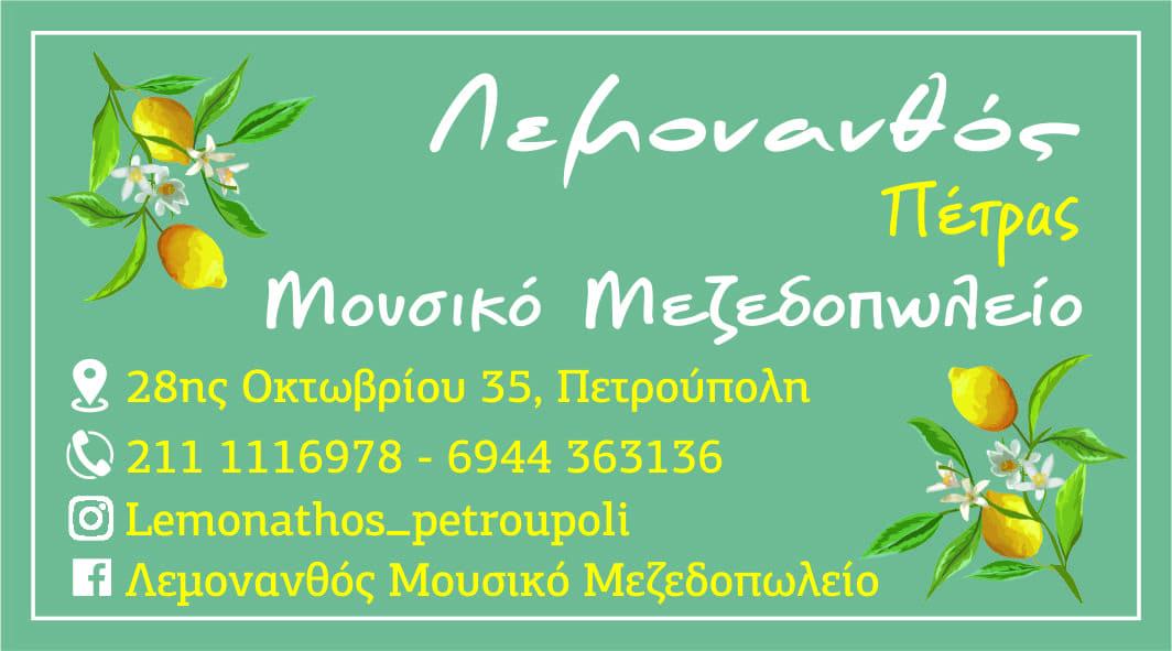 Εκτυπώσεις - Φωτοτυπίες - Γραφιστικά | Copyshop2.gr - Πετρούπολη | Λεμονανθός Πέτρας