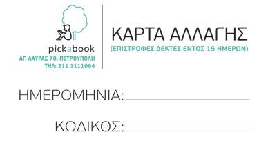 Εκτυπώσεις - Φωτοτυπίες - Γραφιστικά | Pickabook - Κάρτα Αλλαγής