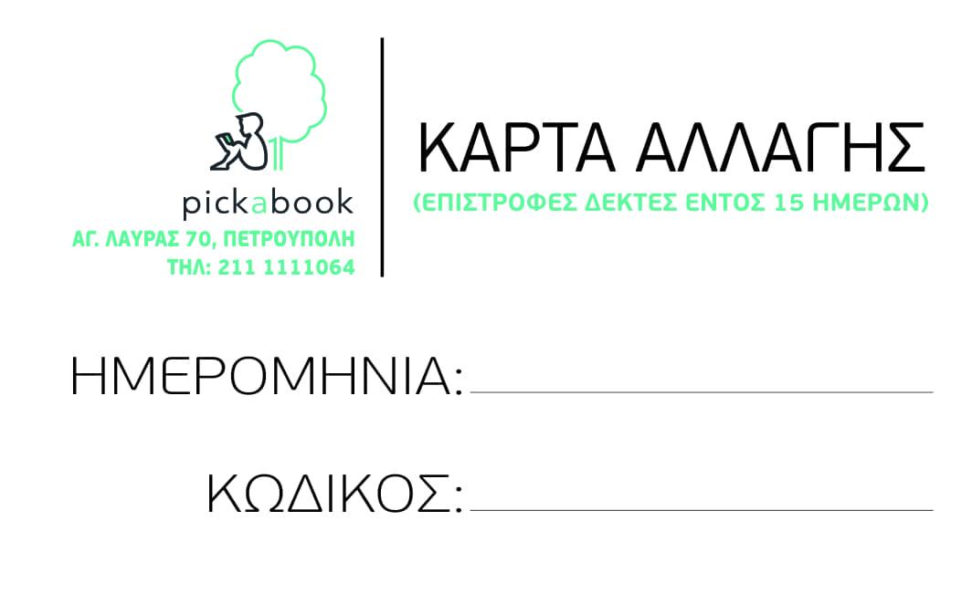 Εκτυπώσεις - Φωτοτυπίες - Γραφιστικά   Pickabook - Κάρτα Αλλαγής