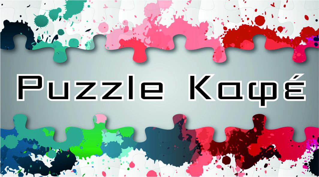 Εκτυπώσεις - Φωτοτυπίες - Γραφιστικά | Copyshop2.gr - Πετρούπολη | Puzzle Cafe