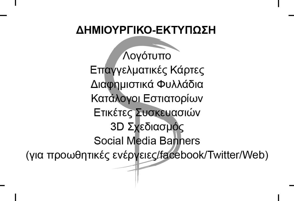 Εκτυπώσεις - Φωτοτυπίες - Γραφιστικά | Copyshop2.gr - Πετρούπολη | Ειρήνη-Σελάνα Κροντηρά