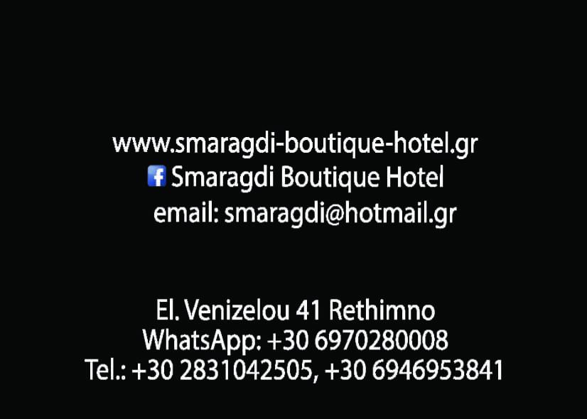 Εκτυπώσεις - Φωτοτυπίες - Γραφιστικά | Copyshop2.gr - Πετρούπολη | Smaradgi Boutique Hotel