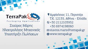 Εκτυπώσεις - Φωτοτυπίες - Γραφιστικά | TerraPak - Packaging Applications