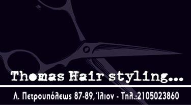 Εκτυπώσεις - Φωτοτυπίες - Γραφιστικά | Copyshop2.gr - Πετρούπολη | Thomas Hair styling...