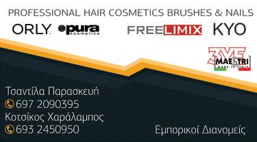 Εκτυπώσεις - Φωτοτυπίες - Γραφιστικά | Copyshop2.gr - Πετρούπολη | Professional Hair Cosmetics Brushes & Neils