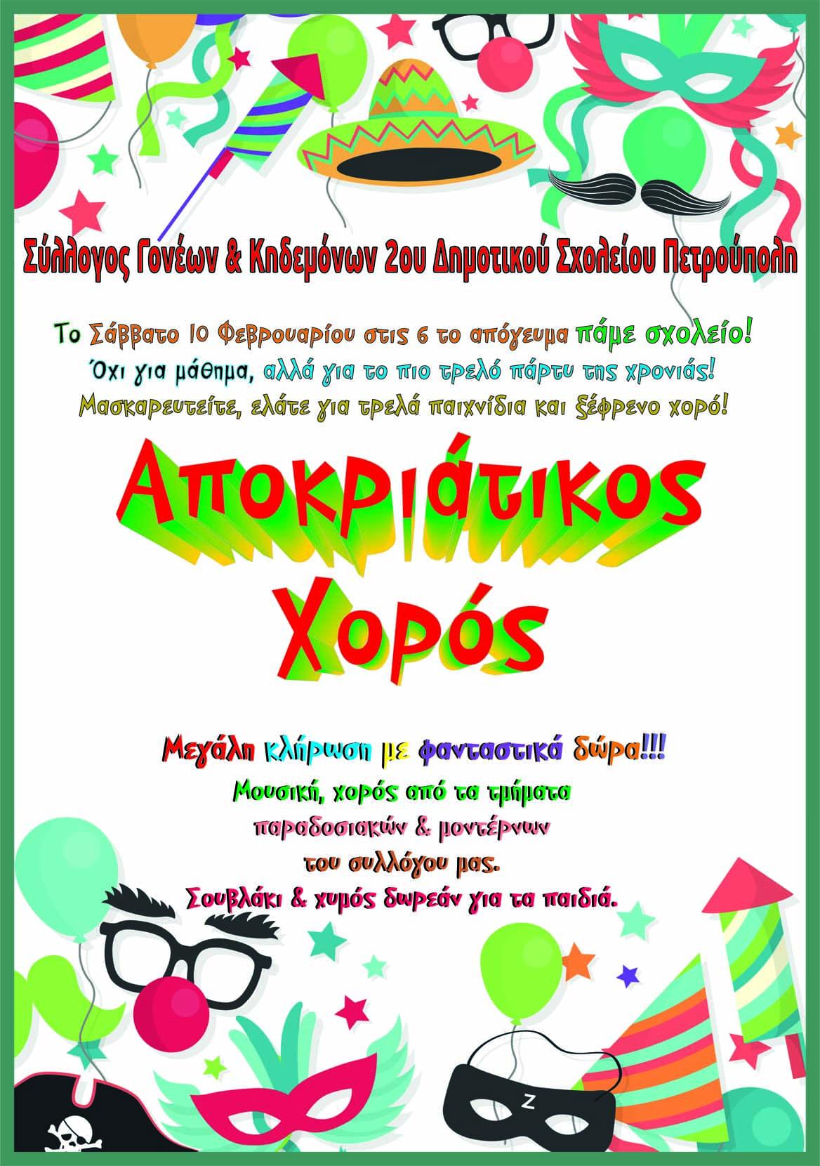 Εκτυπώσεις - Φωτοτυπίες - Γραφιστικά | Copyshop2.gr - Πετρούπολη | Σύλλογος Γονέων & Κηδεμόνων 2ου Δημοτικού Σχολείου Πετρούπολης