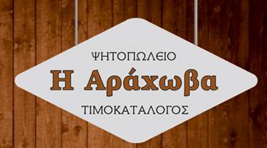 Εκτυπώσεις - Φωτοτυπίες - Γραφιστικά | Copyshop2.gr - Πετρούπολη | Αράχωβα
