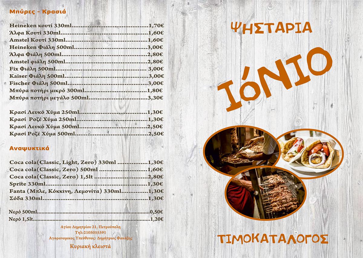 Εκτυπώσεις - Φωτοτυπίες - Γραφιστικά   Copyshop2.gr - Πετρούπολη   Ταβέρνα Ιόνιο
