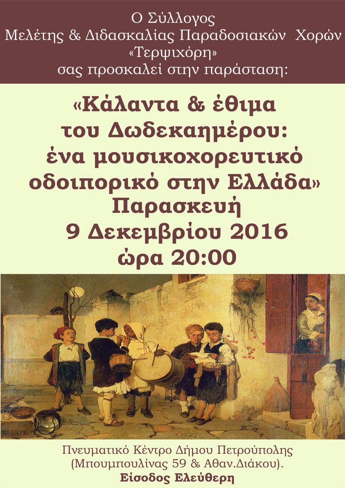 Εκτυπώσεις - Φωτοτυπίες - Γραφιστικά   Copyshop2.gr - Πετρούπολη   Παράσταση