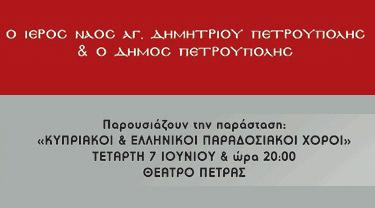 Εκτυπώσεις - Φωτοτυπίες - Γραφιστικά | Copyshop2.gr - Πετρούπολη | Ιερός Ναός Αγ.Δημητρίου & Δήμος Πετρούπολης