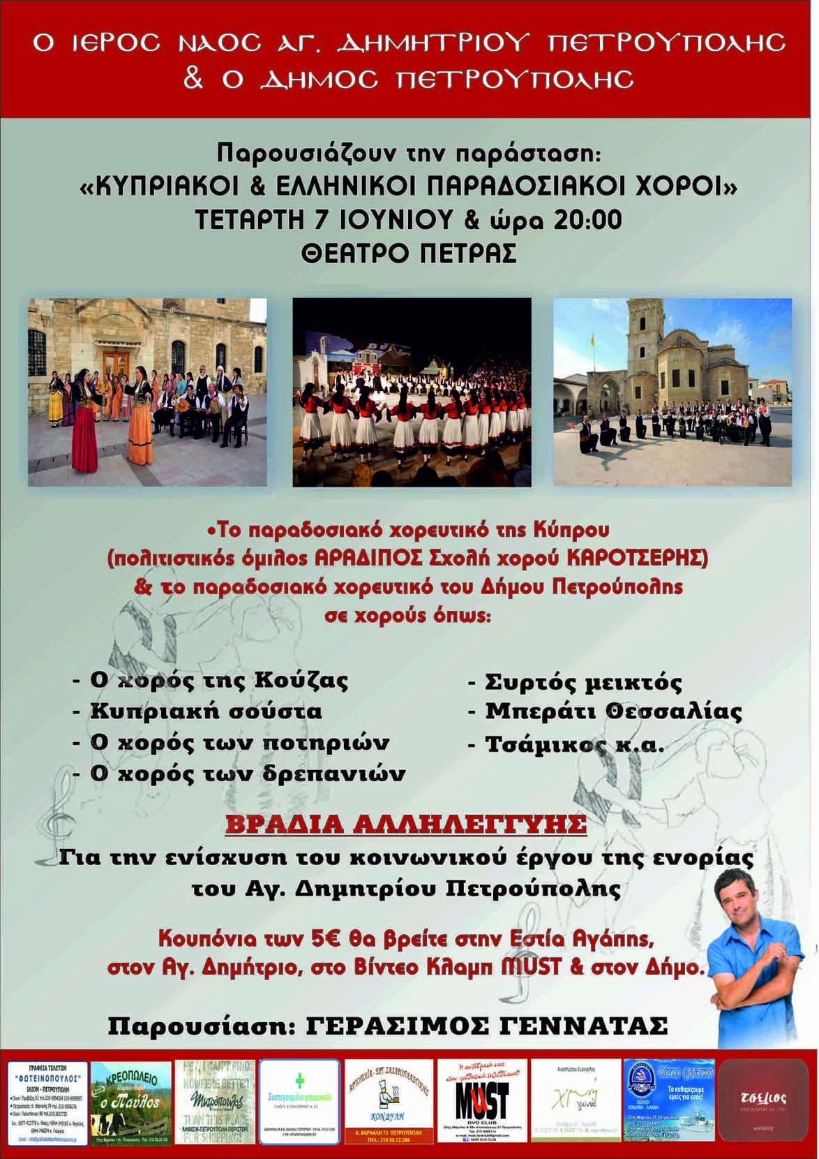 Εκτυπώσεις - Φωτοτυπίες - Γραφιστικά   Copyshop2.gr - Πετρούπολη   Ιερός Ναός Αγ.Δημητρίου & Δήμος Πετρούπολης