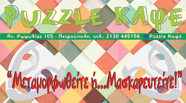 Εκτυπώσεις - Φωτοτυπίες - Γραφιστικά | Copyshop2.gr - Πετρούπολη | Μεταμορφωθείτε ή...Μασκαρευτείτε - Puzzle Καφέ