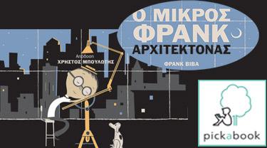 Εκτυπώσεις - Φωτοτυπίες - Γραφιστικά | Copyshop2.gr - Πετρούπολη | Ο Μικρός Φρανκ, Αρχιτέκτονας - Pickabook