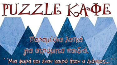 Εκτυπώσεις - Φωτοτυπίες - Γραφιστικά | Copyshop2.gr - Πετρούπολη | Μια φορά και έναν καιρό ήταν ο Λιόντος... - Puzzle Καφέ