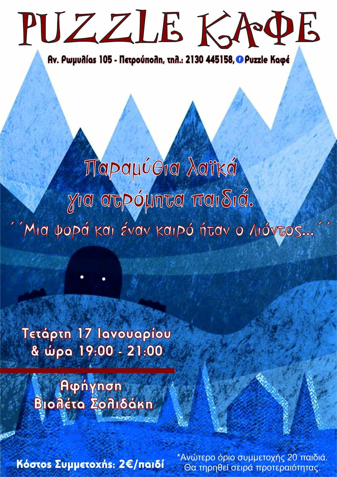 Εκτυπώσεις - Φωτοτυπίες - Γραφιστικά   Copyshop2.gr - Πετρούπολη   Μια φορά και έναν καιρό ήταν ο Λιόντος... - Puzzle Καφέ