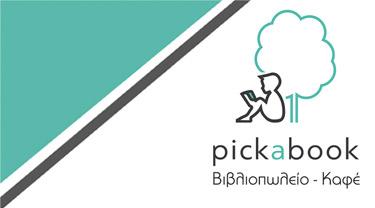 Εκτυπώσεις - Φωτοτυπίες - Γραφιστικά | Copyshop2.gr - Πετρούπολη | Pickabook