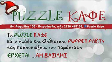 Εκτυπώσεις - Φωτοτυπίες - Γραφιστικά | Copyshop2.gr - Πετρούπολη | Έρχεται....ΑΗ ΒΑΣΙΛΗΣ - Puzzle Καφέ
