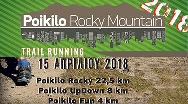 Εκτυπώσεις - Φωτοτυπίες - Γραφιστικά | Copyshop2.gr - Πετρούπολη | Poikilo Rocky Mountain Trail Running