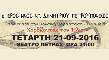 Εκτυπώσεις - Φωτοτυπίες - Γραφιστικά | Copyshop2.gr - Πετρούπολη | Ιερός Ναός Αγ.Δημητρίου - Χορδίζοντας τον Ήλιο
