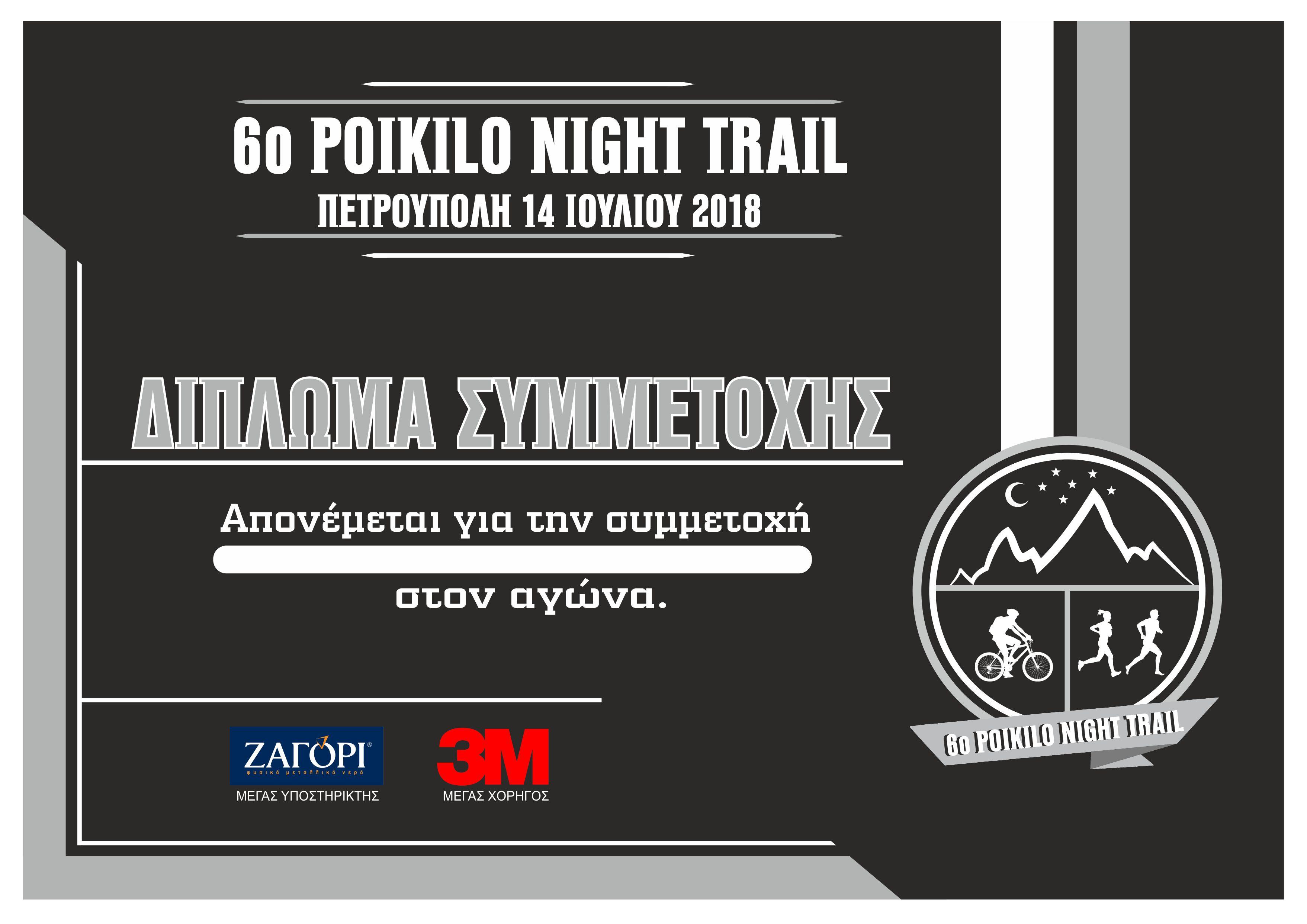 Εκτυπώσεις - Φωτοτυπίες - Γραφιστικά   Copyshop2.gr - 6o POIKILO Night Trail   Πετρουπολη 14 Ιουλίου 2018