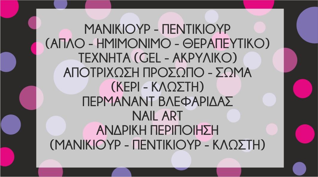 4 Seasons Nails | Κονίτσης 45 & Σόλωνος 2, Πετρούπολη