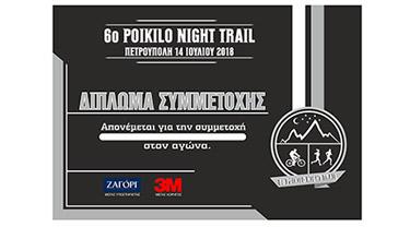 Εκτυπώσεις - Φωτοτυπίες - Γραφιστικά | Copyshop2.gr - 6o POIKILO Night Trail | Πετρουπολη 14 Ιουλίου 2018