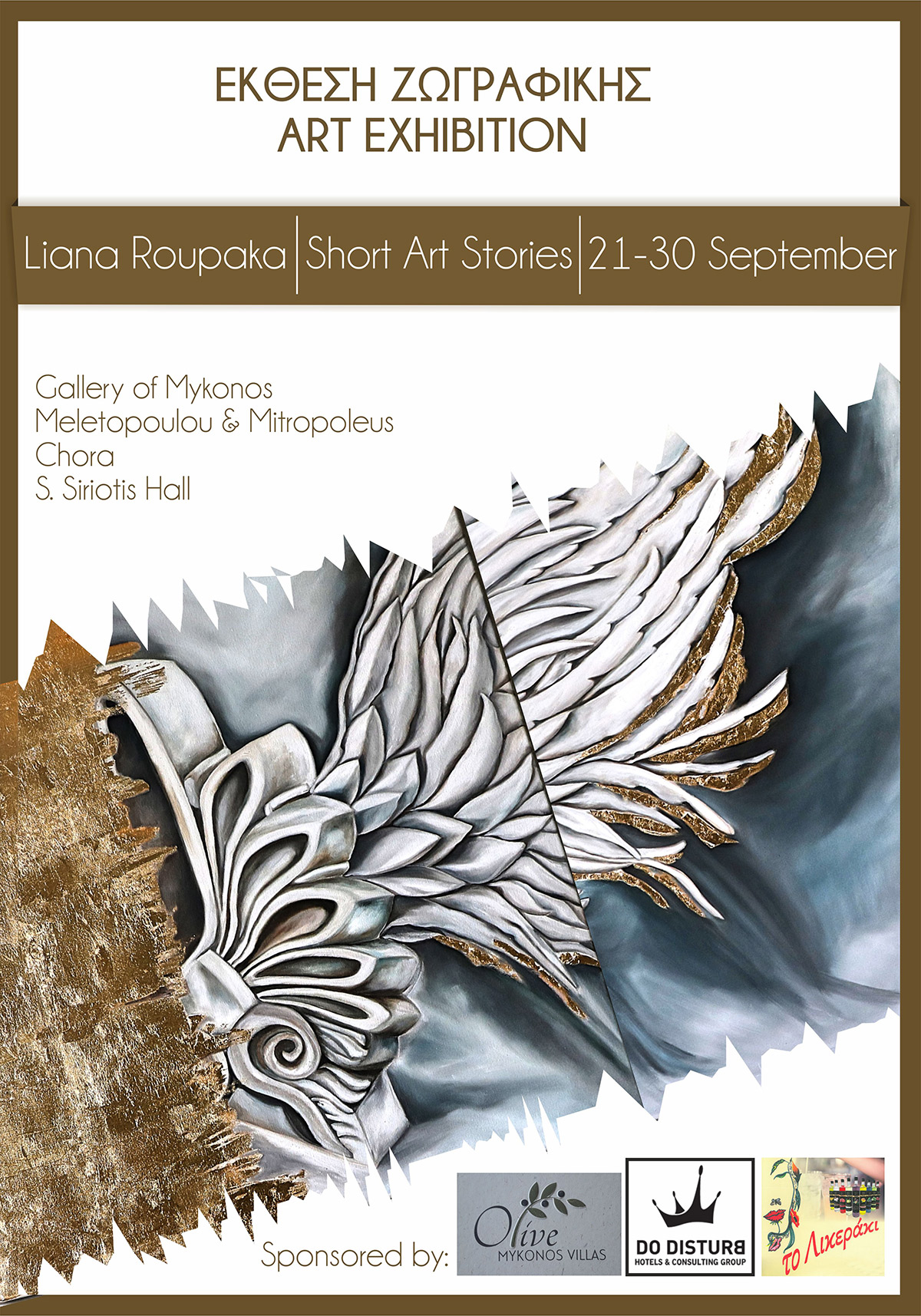 Εκτυπώσεις - Φωτοτυπίες - Γραφιστικά | Copyshop2.gr - Πετρούπολη | Έκθεση Ζωγραφική - Liana Roupaka, Short Art Stories